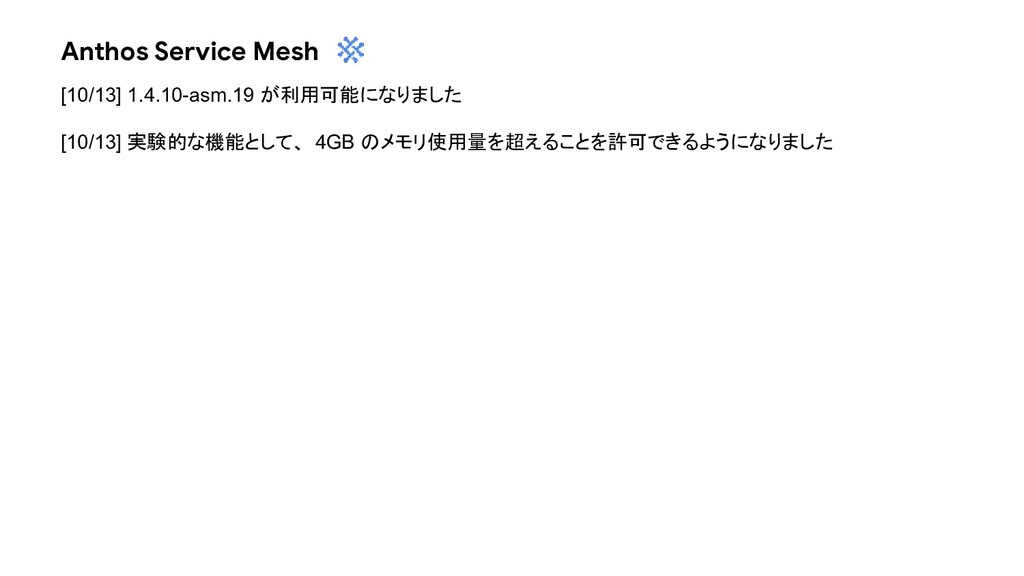 Anthos Service Mesh [10/13] 1.4.10-asm.19 が利用可能...