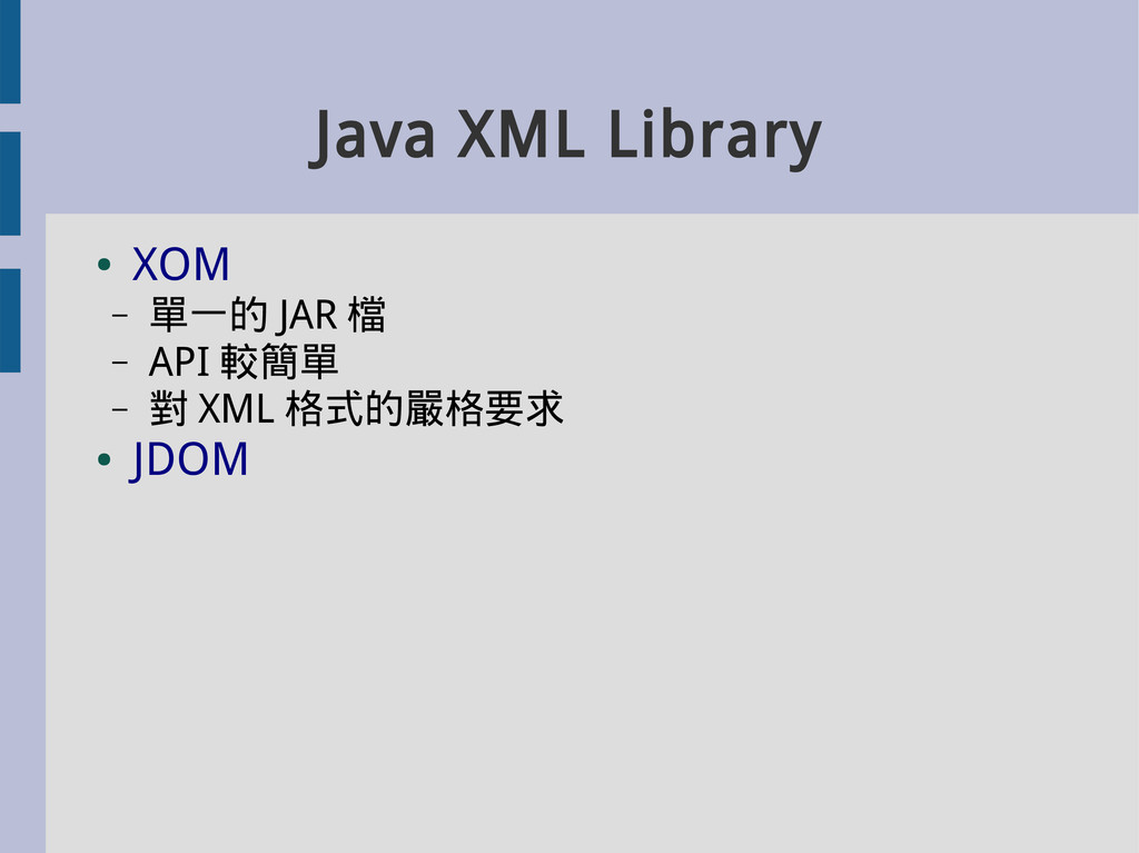 Java XML Library ● XOM – 單一的 JAR 檔 – API 較簡單 – ...