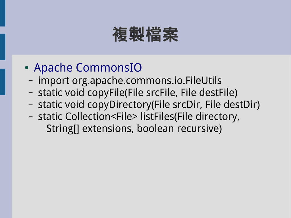 複製檔案 ● Apache CommonsIO – import org.apache.com...