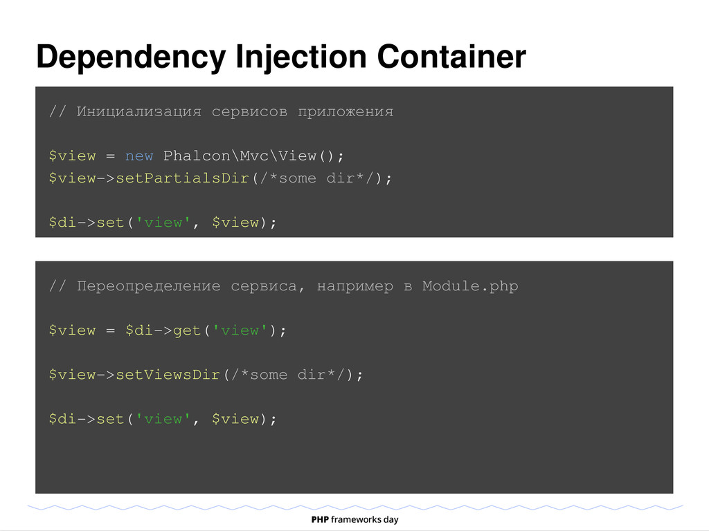 Dependency Injection Container // Инициализация...
