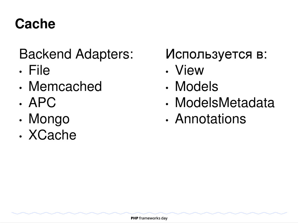 Cache Backend Adapters: • File • Memcached • AP...