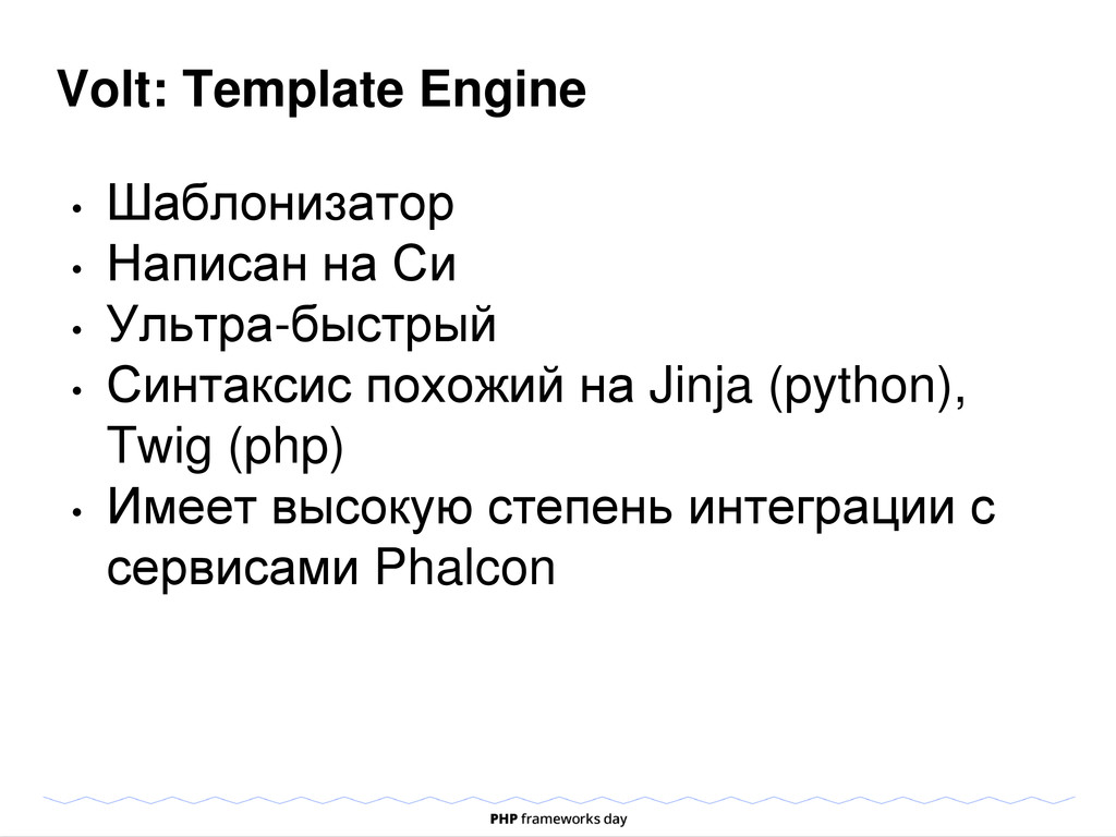 Volt: Template Engine • Шаблонизатор • Написан ...