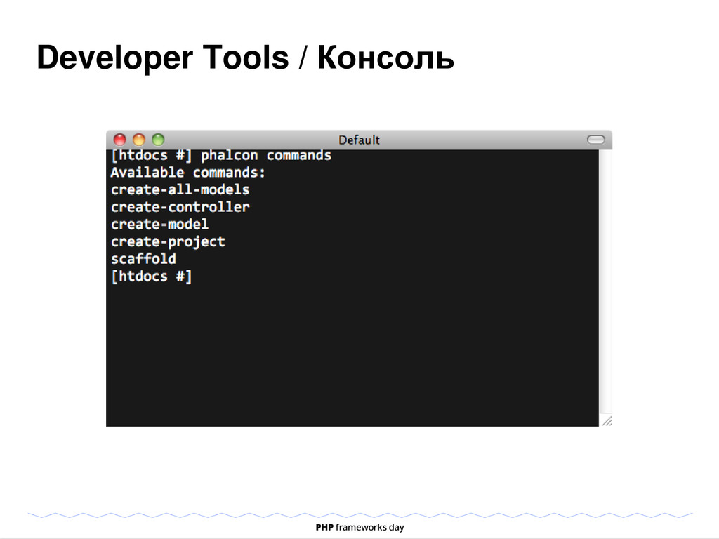 Developer Tools / Консоль