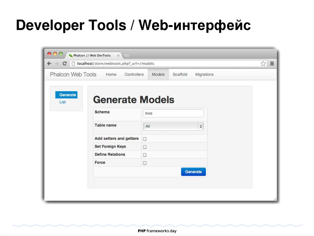 Developer Tools / Web-интерфейс