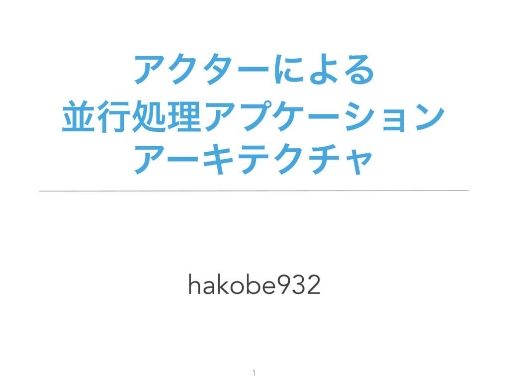 ΞΫλʔʹΑΔ ฒߦॲཧΞϓέʔγϣϯ ΞʔΩςΫνϟ hakobe932 1