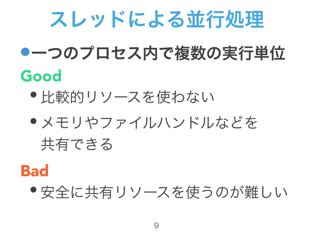εϨουʹΑΔฒߦॲཧ •ҰͭͷϓϩηεͰෳͷ࣮ߦ୯Ґ Good • ൺֱతϦιʔεΛΘ...
