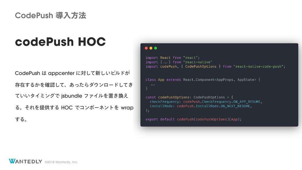 ©2018 Wantedly, Inc. CodePush ಋೖํ๏ codePush HOC...