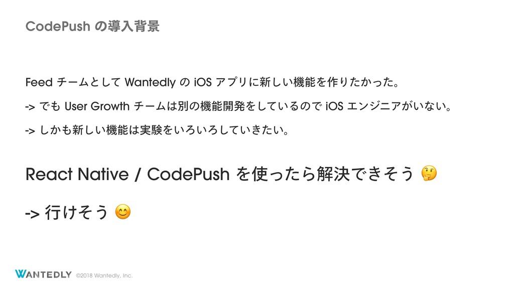 ©2018 Wantedly, Inc. CodePush ͷಋೖഎܠ Feed νʔϜͱͯ͠...
