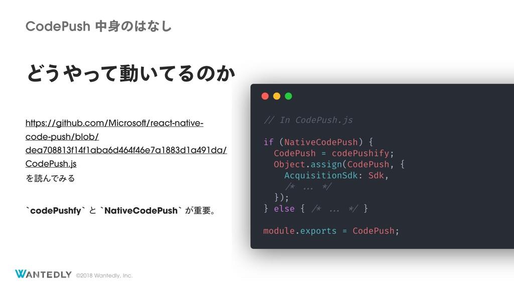 ©2018 Wantedly, Inc. CodePush தͷͳ͠ Ͳ͏ͬͯಈ͍ͯΔͷ...