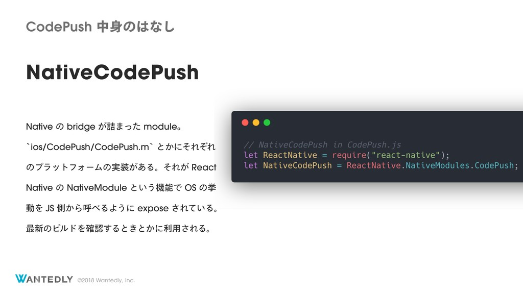 ©2018 Wantedly, Inc. CodePush தͷͳ͠ NativeCode...