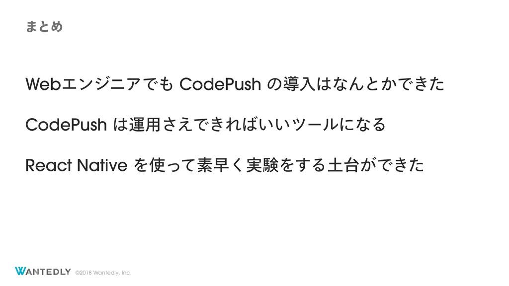 ©2018 Wantedly, Inc. ·ͱΊ WebΤϯδχΞͰ CodePush ͷಋ...