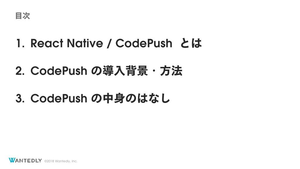 ©2018 Wantedly, Inc. 1. React Native / CodePush...