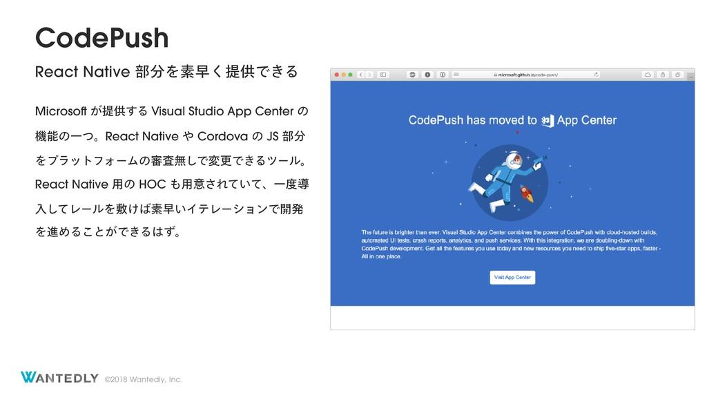 ©2018 Wantedly, Inc. CodePush React Native ෦Λૉ...