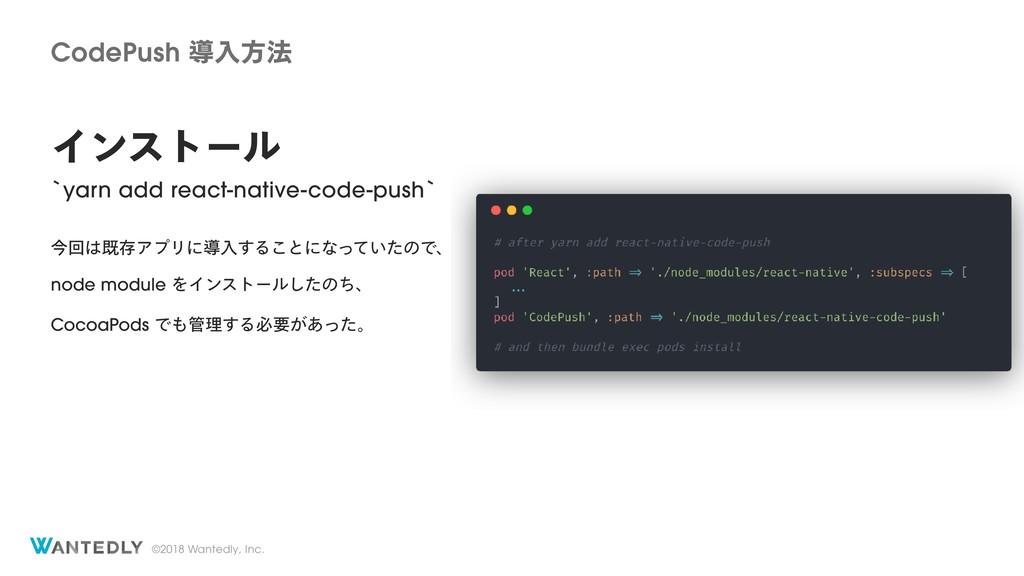 ©2018 Wantedly, Inc. CodePush ಋೖํ๏ Πϯετʔϧ `yarn...