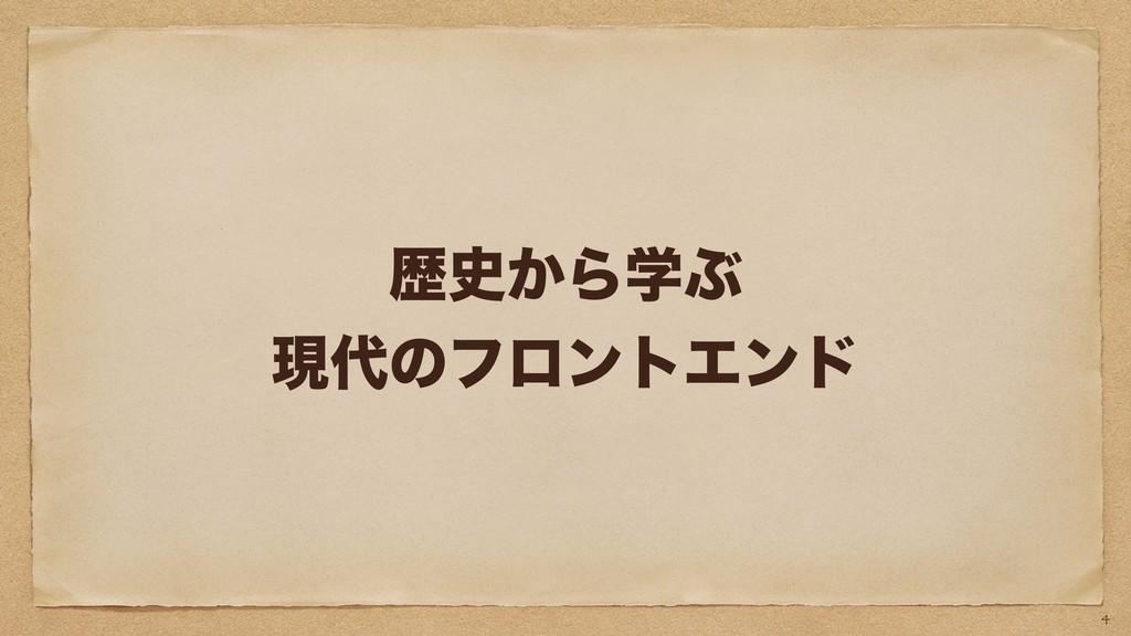 ྺ͔ΒֶͿ ݱͷϑϩϯτΤϯυ 4