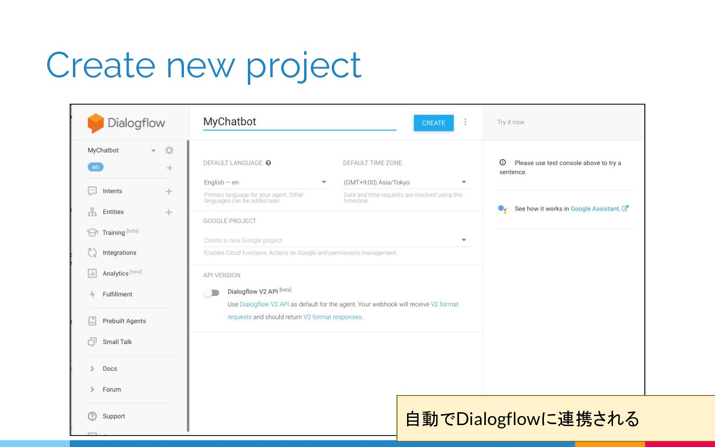 Create new project 自動でDialogflowに連携される