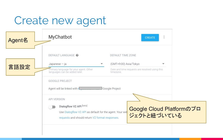 Create new agent Agent名 言語設定 Google Cloud Platf...