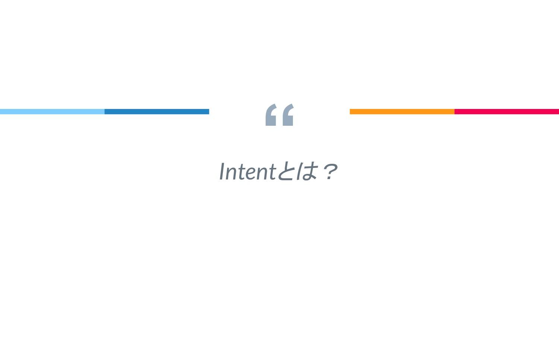 """"""" Intentとは?"""
