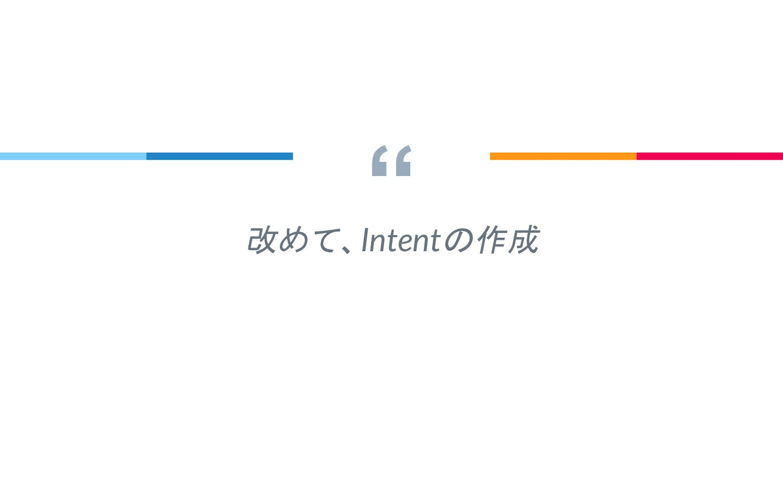 """"""" 改めて、Intentの作成"""