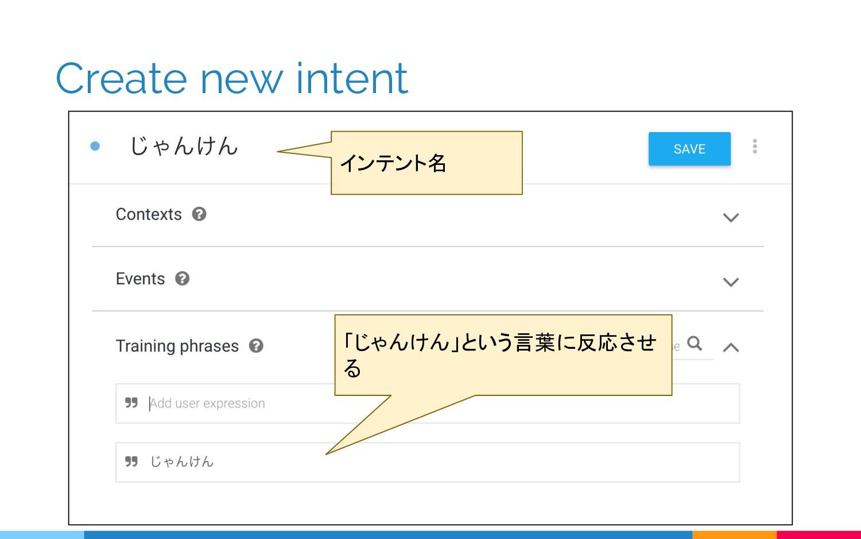 Create new intent インテント名 「じゃんけん」という言葉に反応させ る
