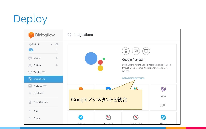 Deploy Googleアシスタントと統合