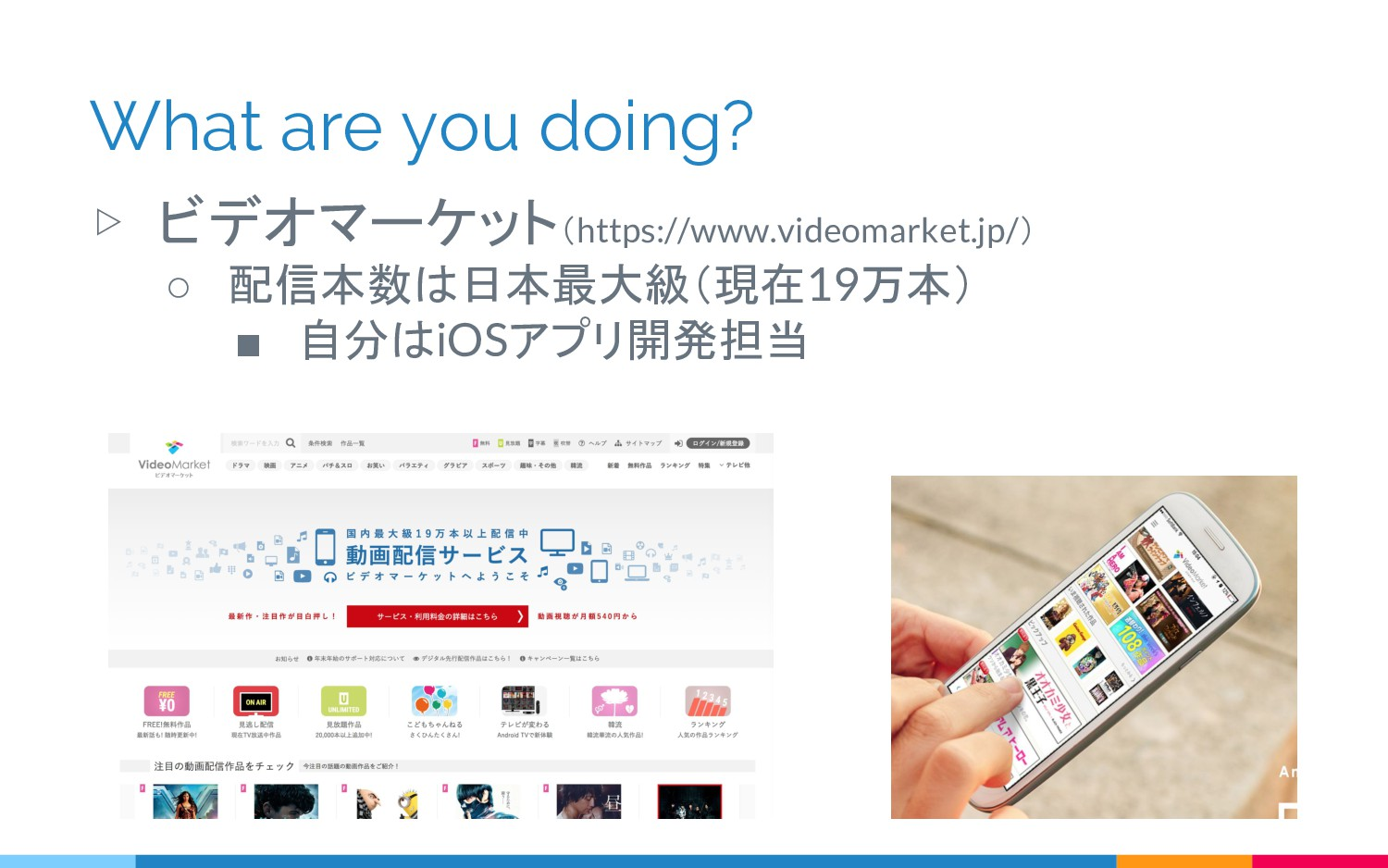 What are you doing? ▷ ビデオマーケット(https://www.vide...