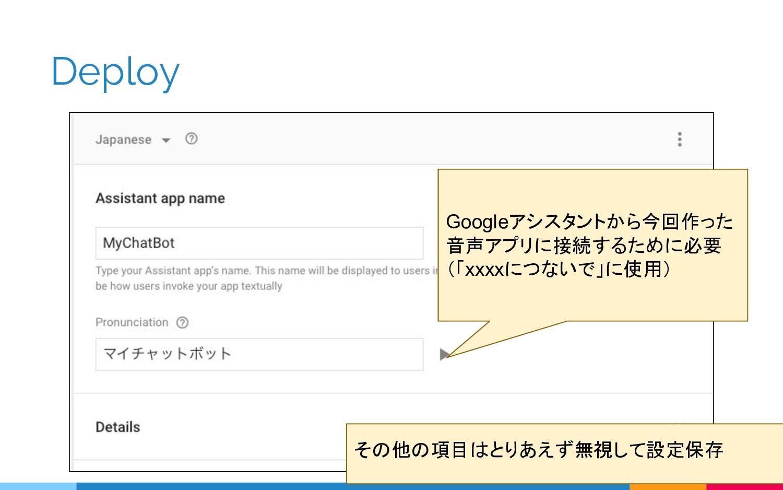 Deploy Googleアシスタントから今回作った 音声アプリに接続するために必要 (「xx...