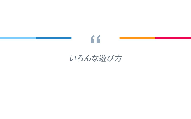""""""" いろんな遊び方"""