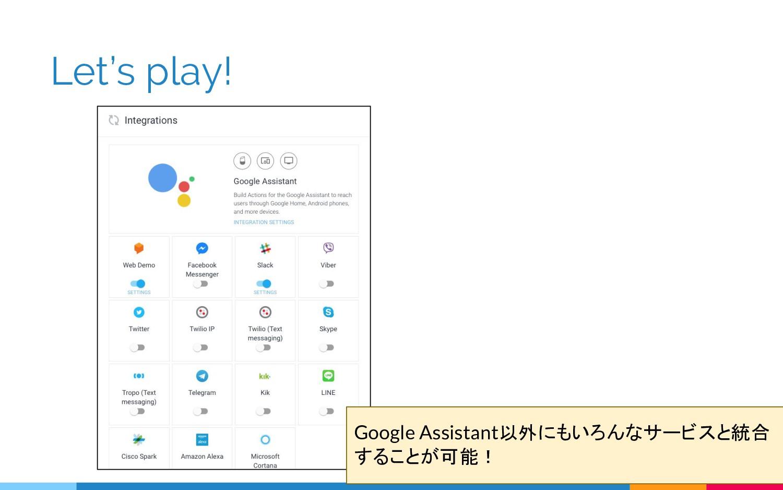 Let's play! Google Assistant以外にもいろんなサービスと統合 するこ...