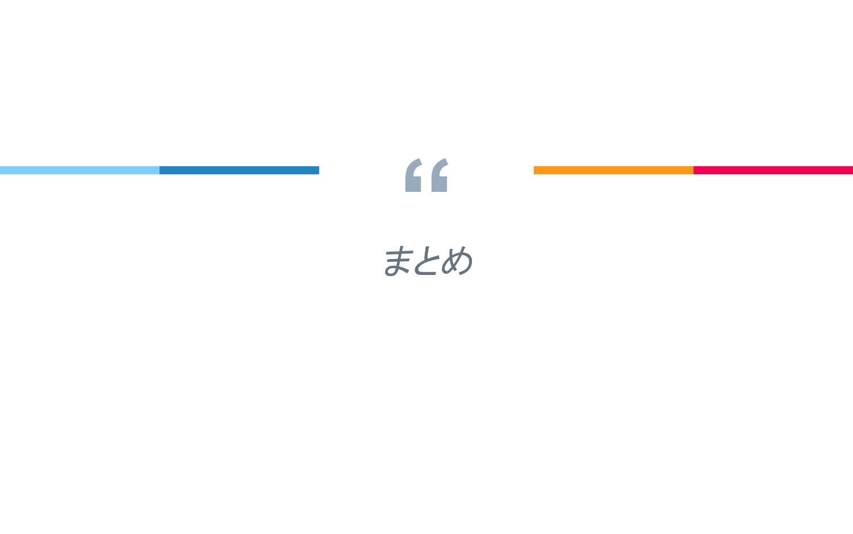 """"""" まとめ"""
