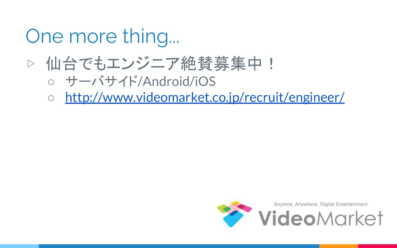 One more thing... ▷ 仙台でもエンジニア絶賛募集中! ○ サーバサイド/An...