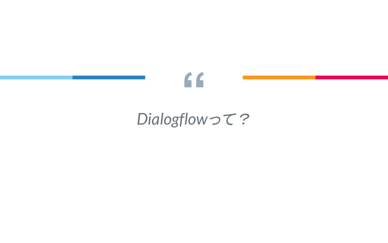 """"""" Dialogflowって?"""