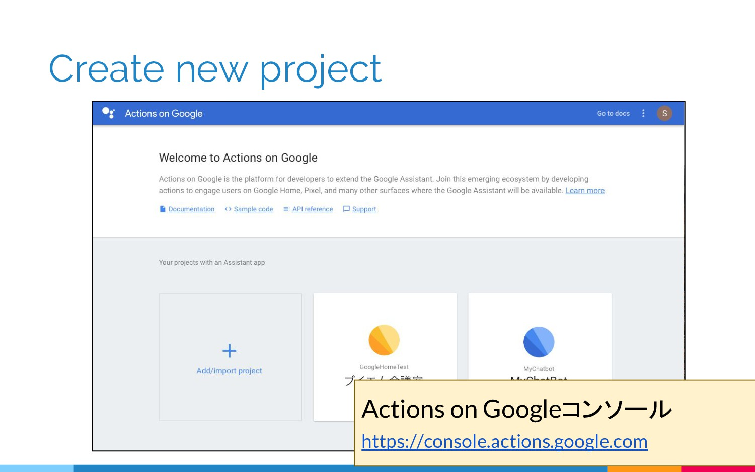 Create new project Actions on Googleコンソール https...