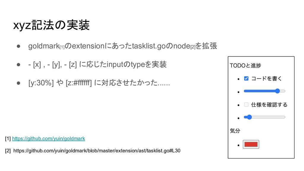 xyz記法の実装 ● goldmark[1] のextensionにあったtasklist.g...