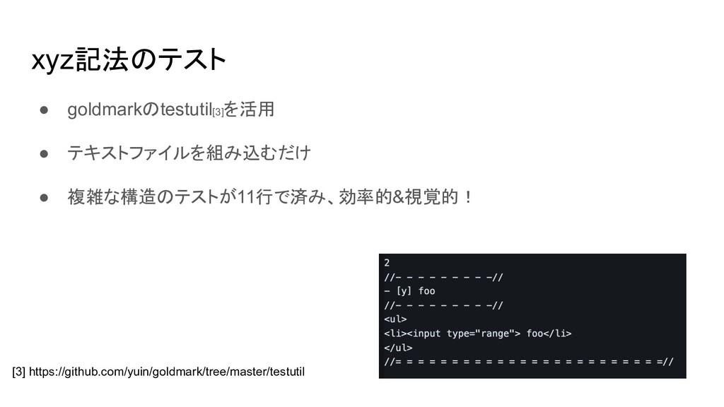 xyz記法のテスト ● goldmarkのtestutil[3] を活用 ● テキストファイル...