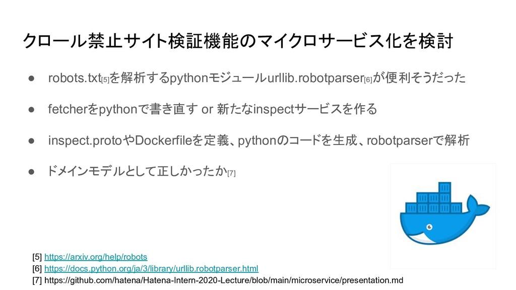 クロール禁止サイト検証機能のマイクロサービス化を検討 ● robots.txt[5] を解析す...