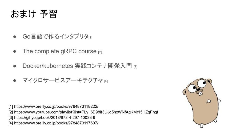 おまけ 予習 ● Go言語で作るインタプリタ[1] ● The complete gRPC c...