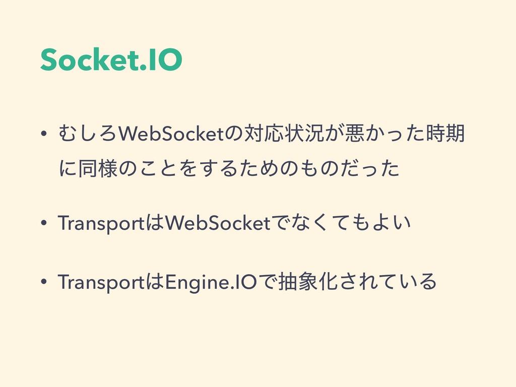Socket.IO • Ή͠ΖWebSocketͷରԠঢ়گ͕ѱ͔ͬͨظ ʹಉ༷ͷ͜ͱΛ͢Δͨ...