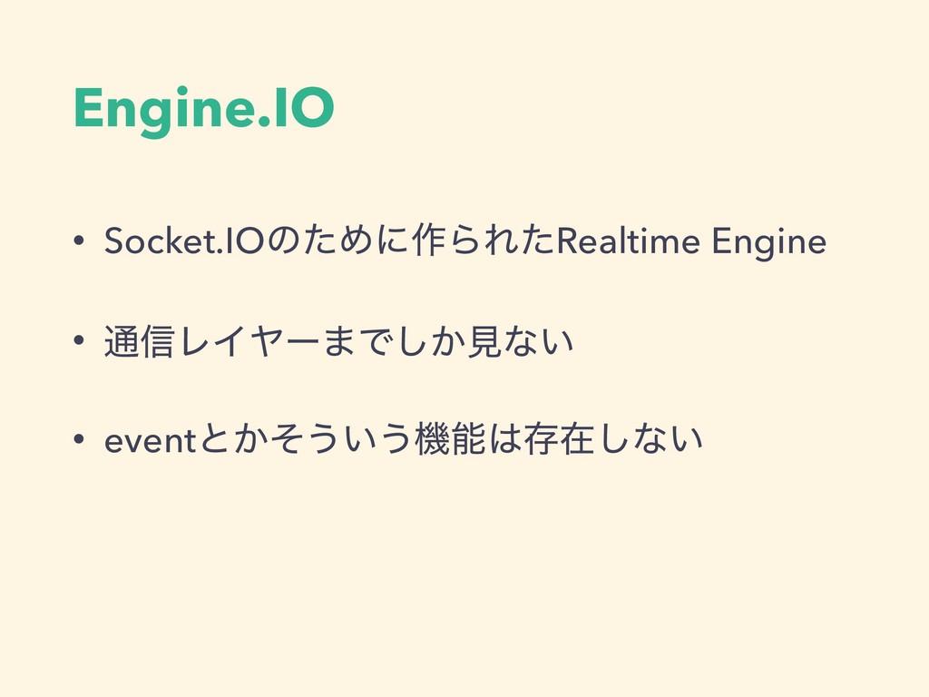 Engine.IO • Socket.IOͷͨΊʹ࡞ΒΕͨRealtime Engine • ...