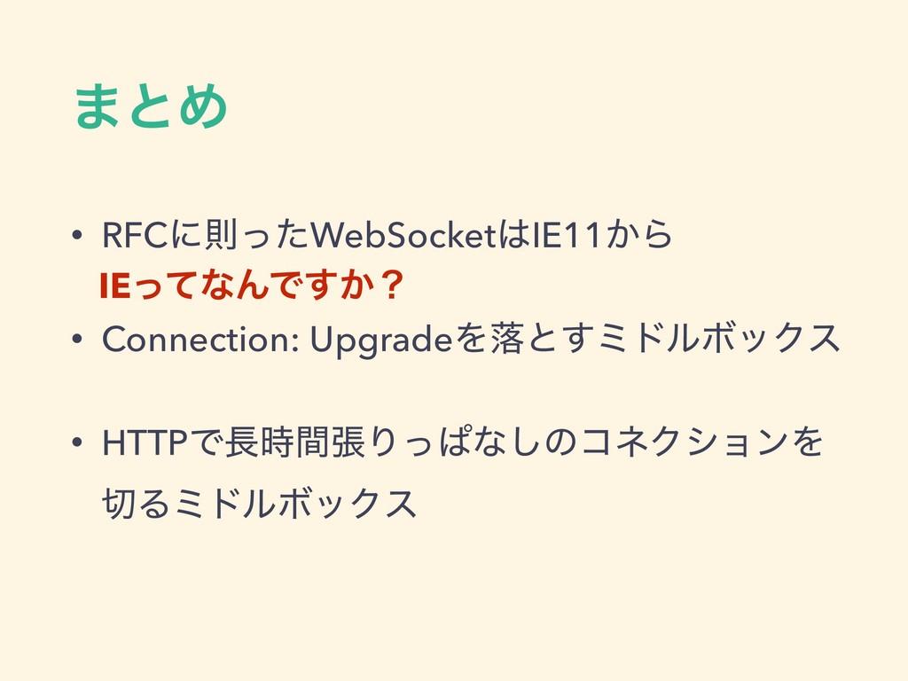 ·ͱΊ • RFCʹଇͬͨWebSocketIE11͔Β • Connection: Upg...