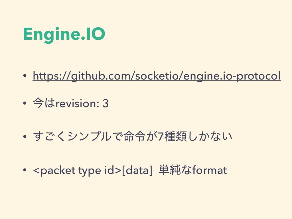 Engine.IO • https://github.com/socketio/engine....
