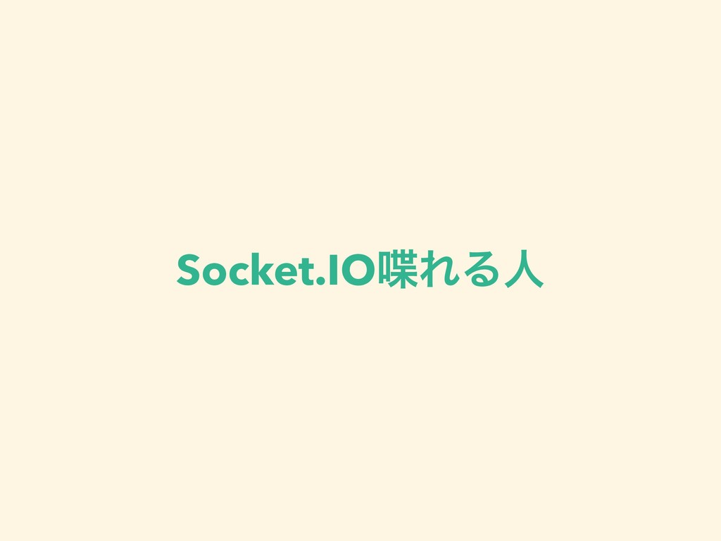 Socket.IOΕΔਓ