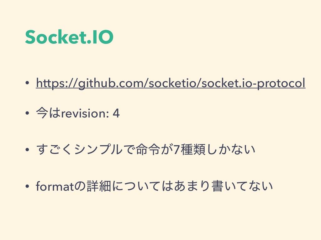 Socket.IO • https://github.com/socketio/socket....