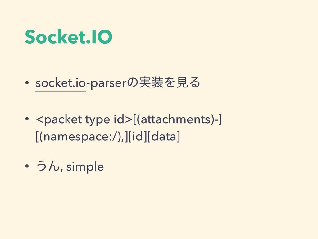 Socket.IO • socket.io-parserͷ࣮ΛݟΔ • <packet ty...