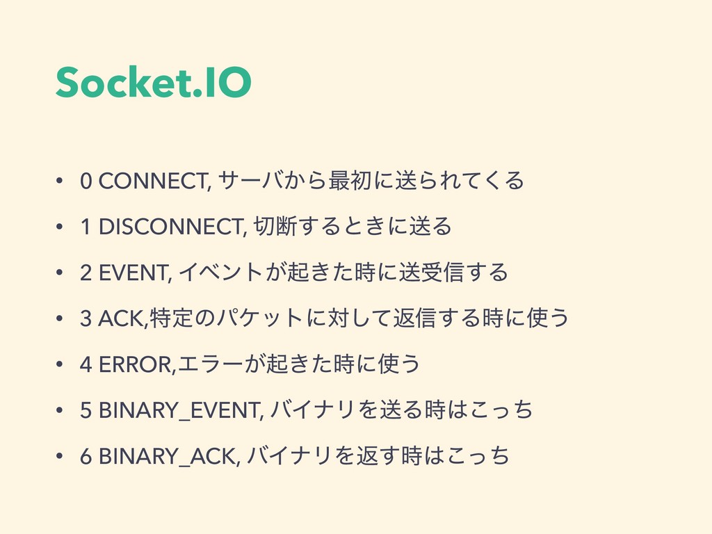 Socket.IO • 0 CONNECT, αʔό͔Β࠷ॳʹૹΒΕͯ͘Δ • 1 DISCO...
