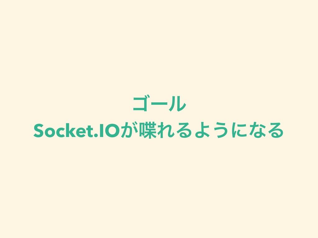 ΰʔϧ Socket.IO͕ΕΔΑ͏ʹͳΔ