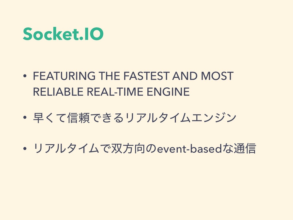 Socket.IO • FEATURING THE FASTEST AND MOST RELI...