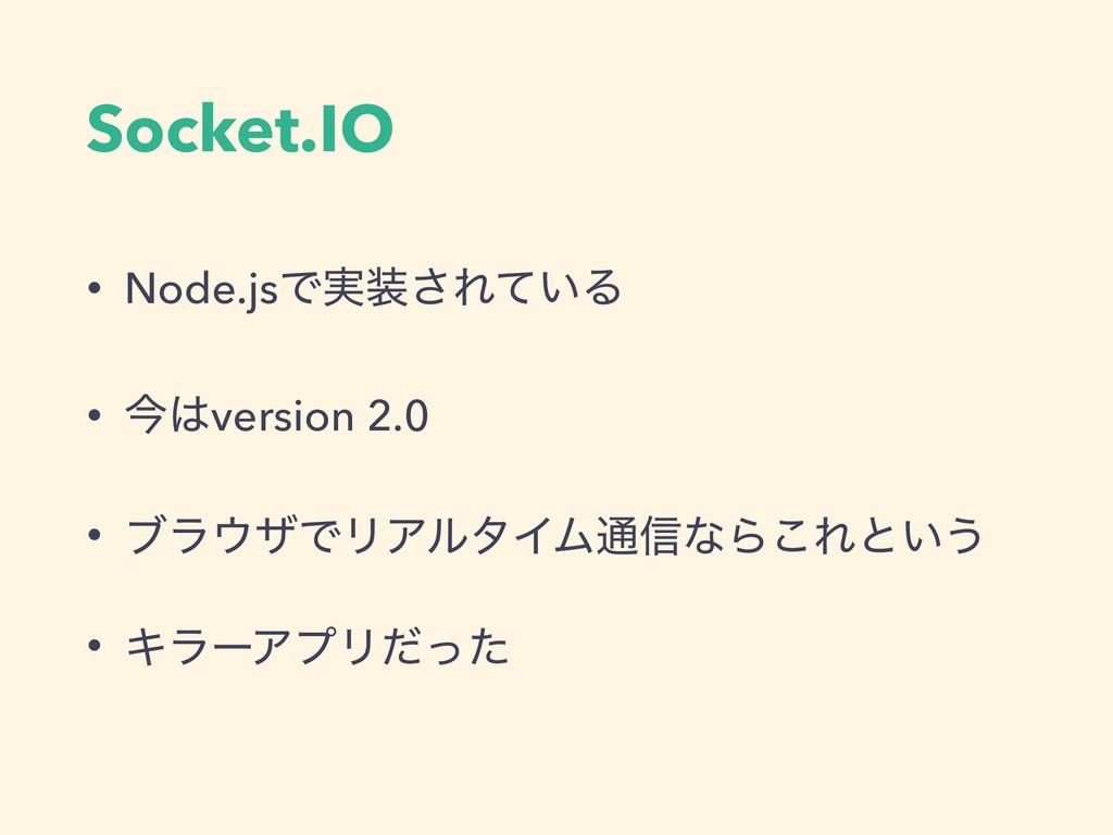 Socket.IO • Node.jsͰ࣮͞Ε͍ͯΔ • ࠓversion 2.0 • ϒ...