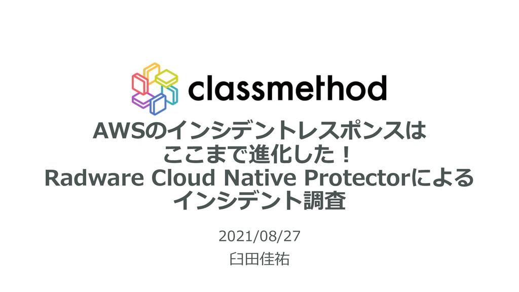AWSのインシデントレスポンスは ここまで進化した︕ Radware Cloud Native...