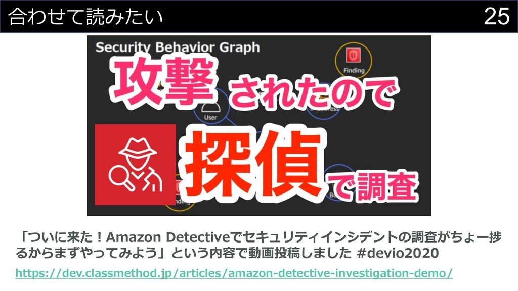 25 合わせて読みたい 「ついに来た︕Amazon Detectiveでセキュリティインシデン...